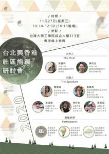 http://aesc.hkbu.edu.hk/wp-content/uploads/2020/12/poster-2.jpg