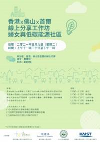 http://aesc.hkbu.edu.hk/wp-content/uploads/2021/04/Poster_20210309_2120_1-4.jpg