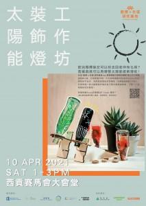 http://aesc.hkbu.edu.hk/wp-content/uploads/2021/04/Solar_Workshop20210410.jpg